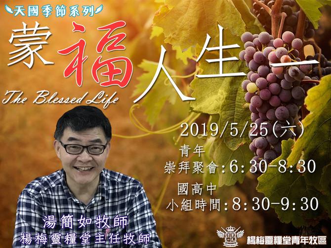 2019/5/25青崇