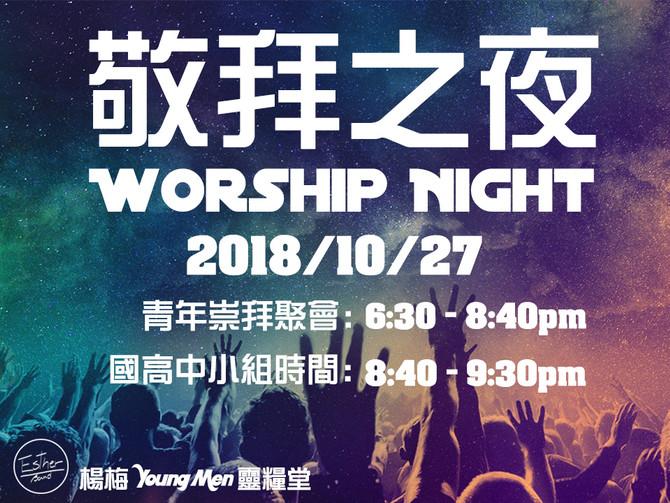 2018/10/27青崇