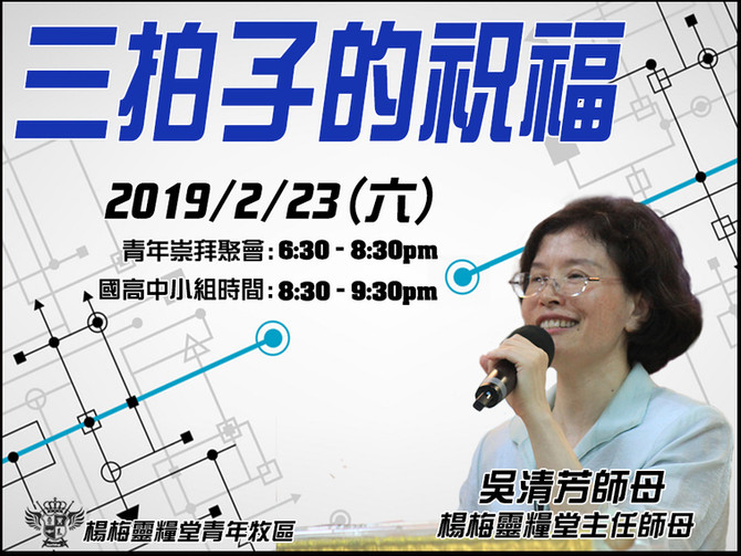2019/2/23青崇