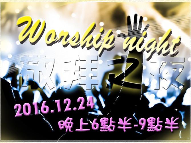 2016.12.24 青崇Worship Night
