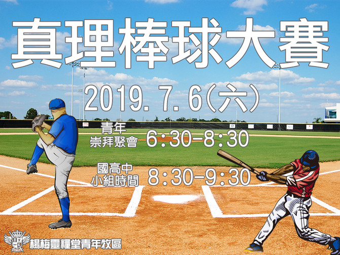 2019/7/6青崇