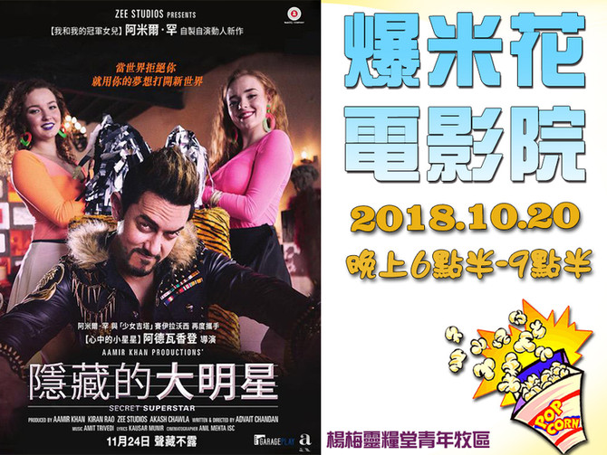 2018/10/20青崇