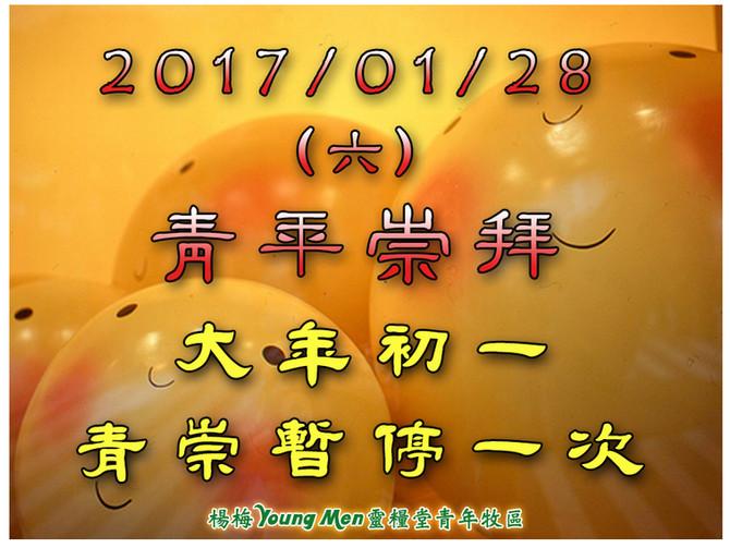 2017.01.28 青崇