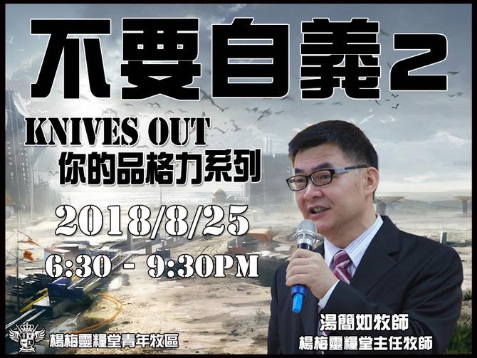 2018/8/25青崇