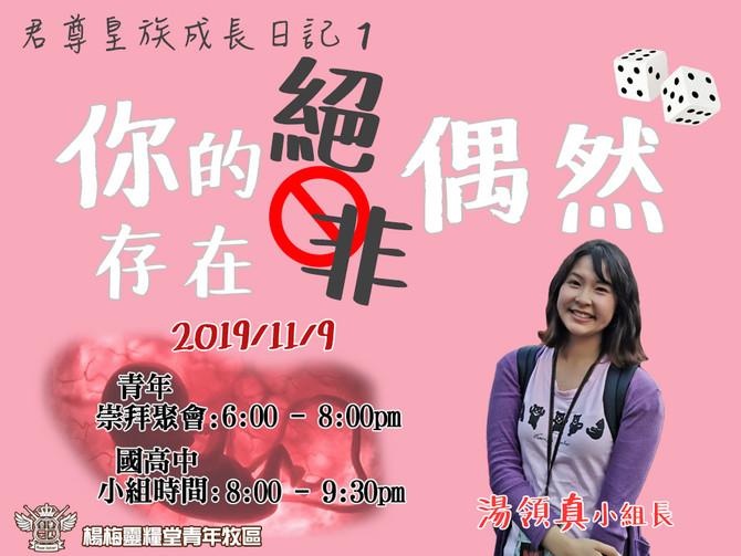 2019/11/9青崇