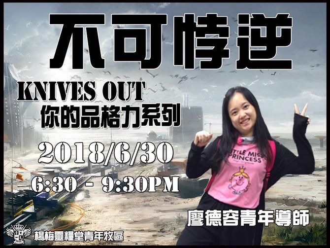 2018/6/30青崇