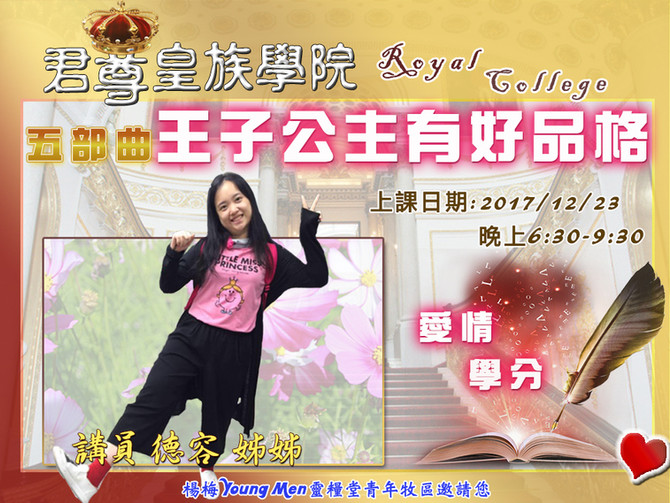 2017/12/23 青崇