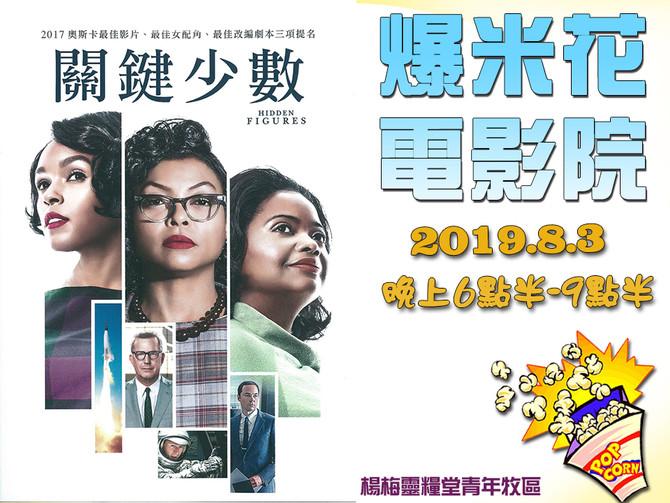2019/8/3青崇