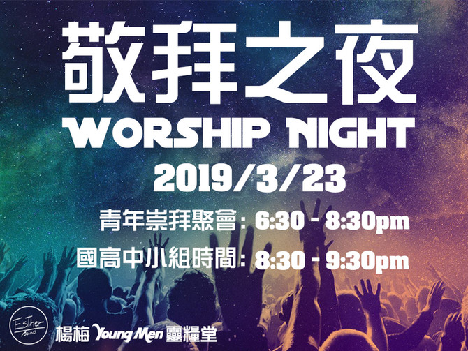 2019/3/23青崇