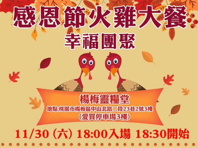 2019/11/30青崇