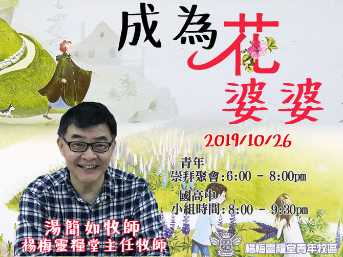 2019/10/26青崇