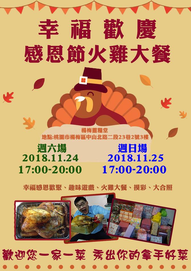 2018/11/24青崇