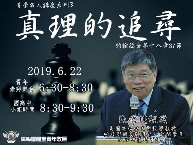 2019/6/22青崇