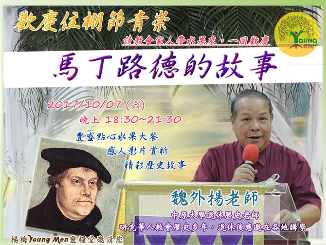 2017.10.07 青崇