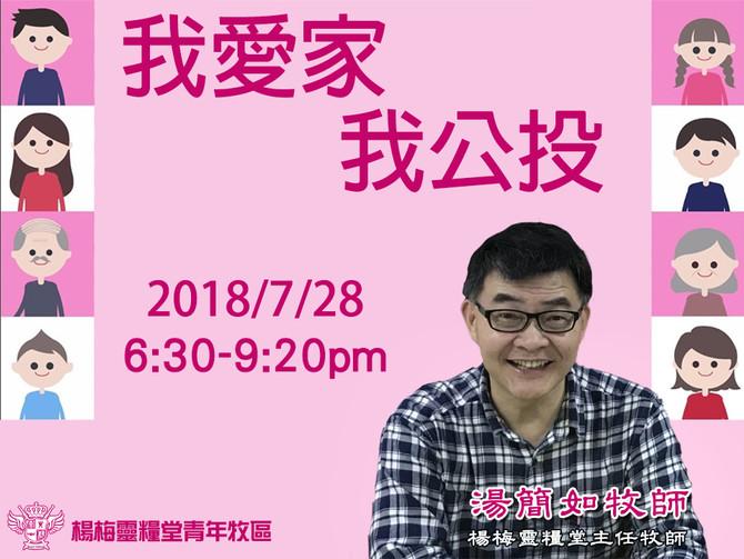 2018/7/28青崇