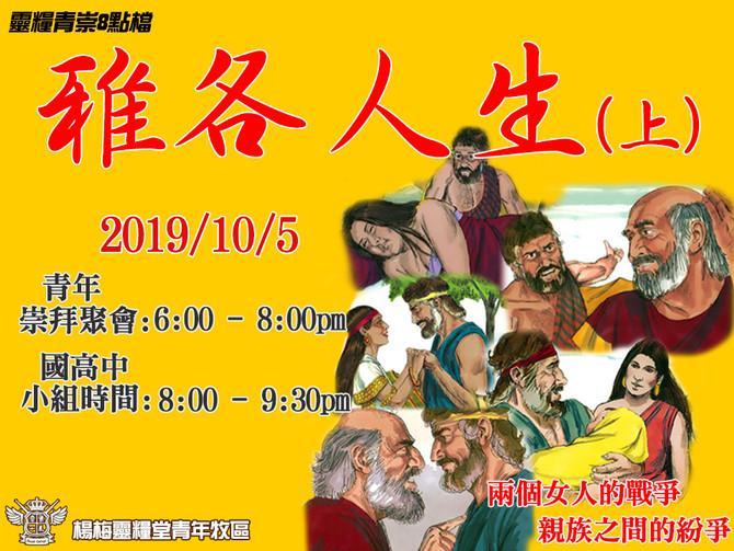 2019/10/5青崇