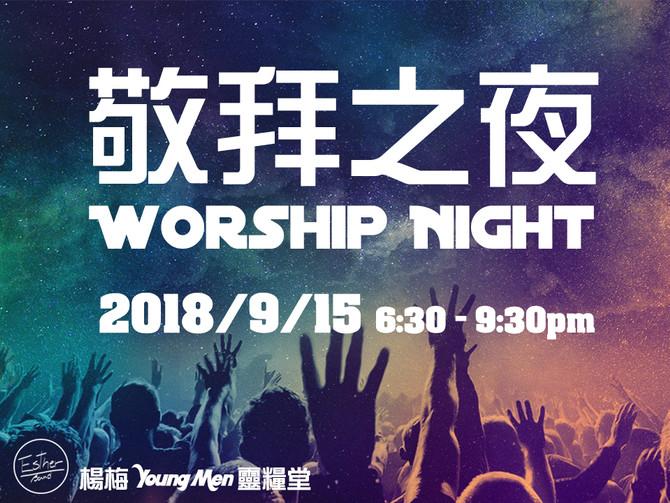 2018/9/15青崇
