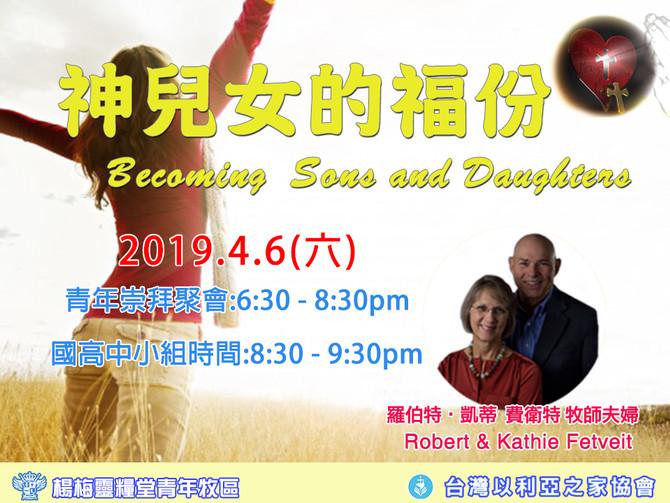 2019/4/6青崇