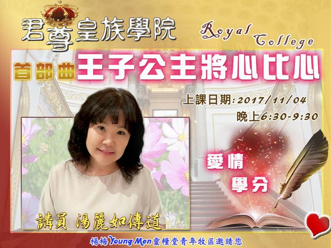 2017/11/04 青崇
