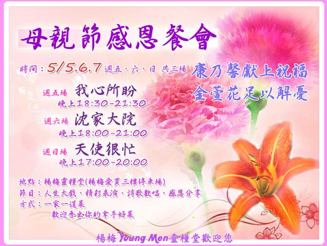 5/5.6.7(週四、五、六)母親節感恩餐會