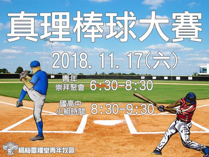 2018/11/17青崇