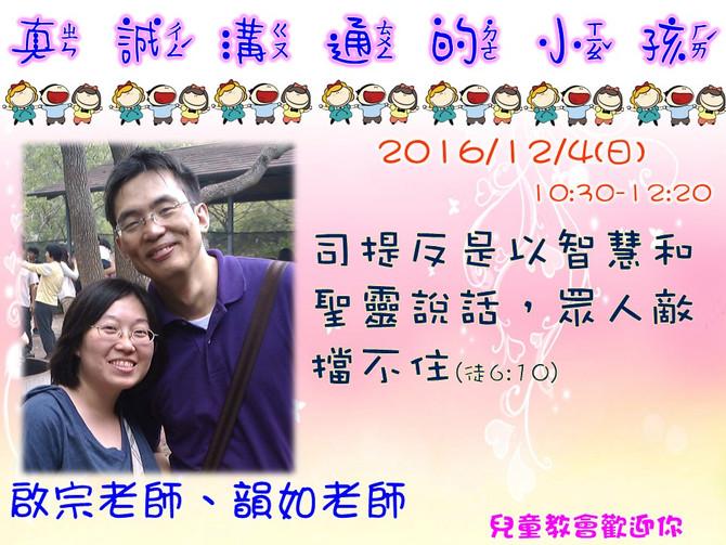 2016.12.04 兒童崇拜