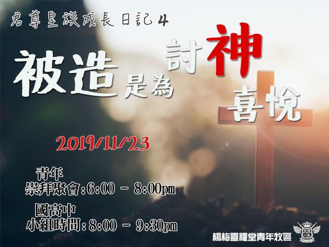 2019/11/23青崇