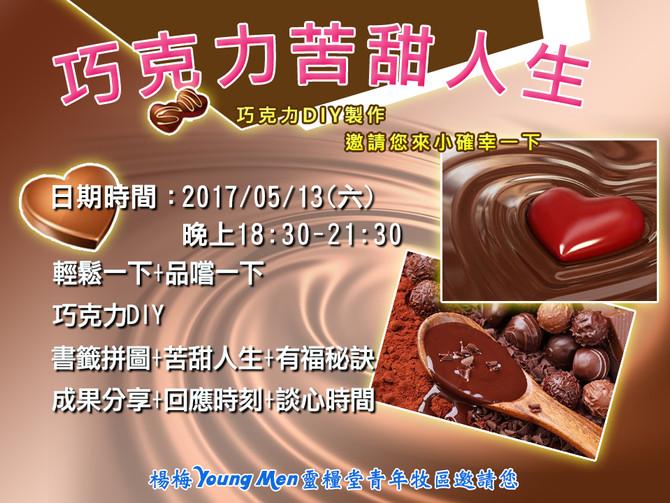2017.05.13 青崇