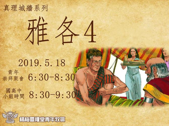2019/5/18青崇