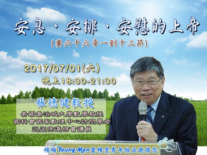 2017.07.01 青崇
