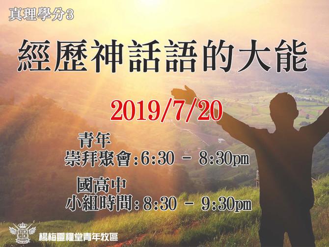 2019/7/20青崇