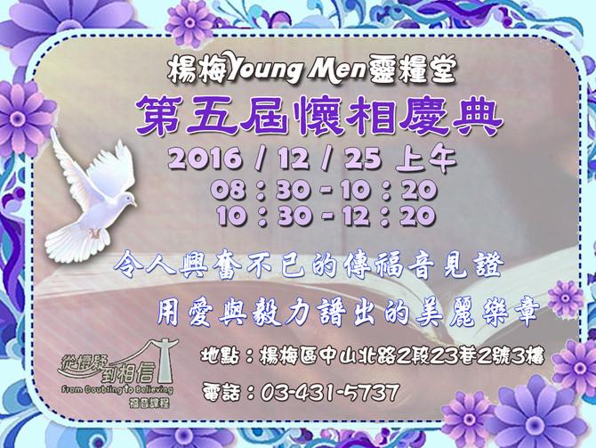 2016.12.25 主日崇拜