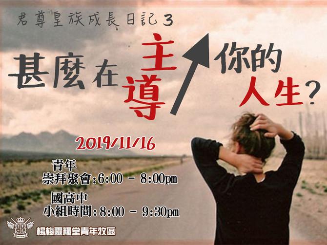 2019/11/16青崇