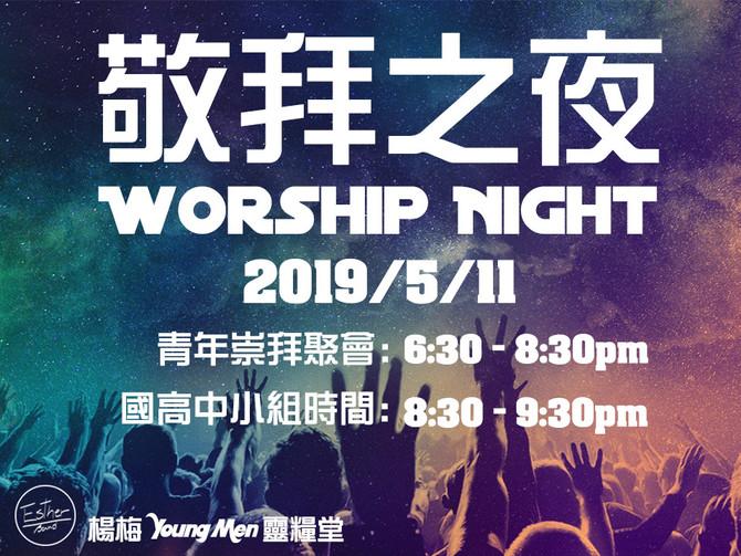 2019/5/11青崇