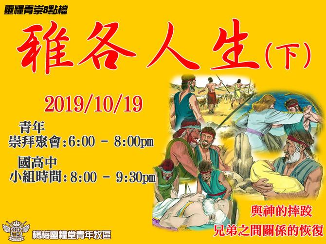 2019/10/19青崇