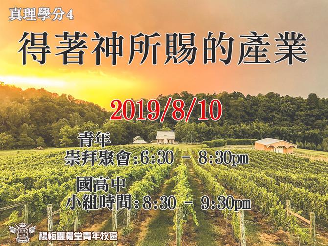 2019/8/10青崇