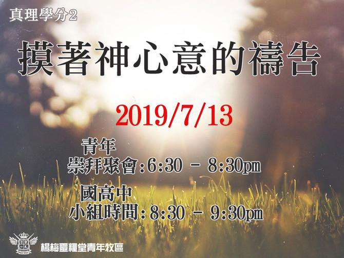 2019/7/13青崇