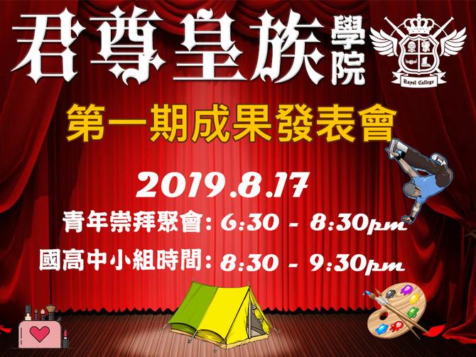 2019/8/17青崇