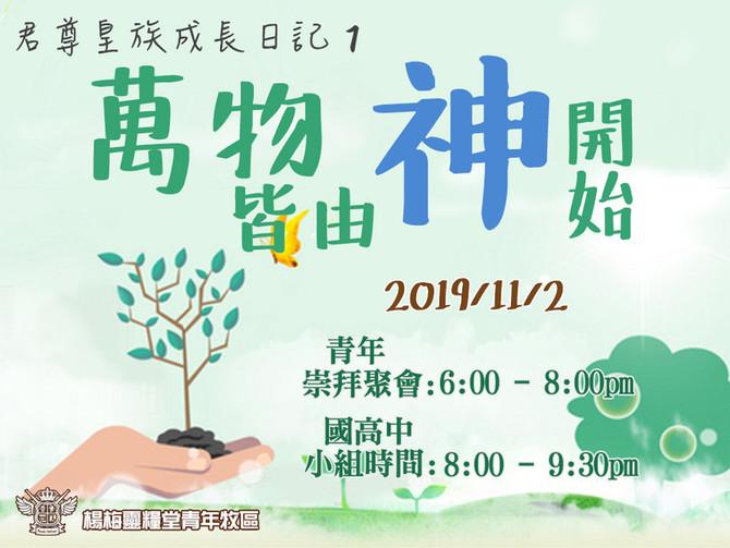 2019/11/2青崇