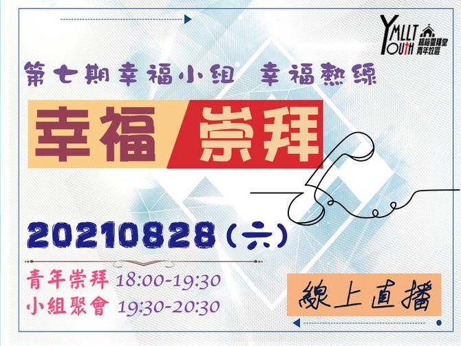 2021.8.28青年崇拜