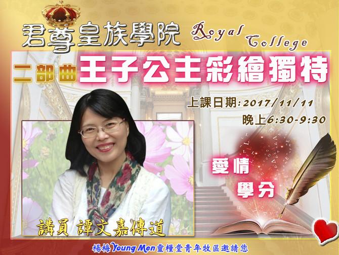 2017/11/11 青崇