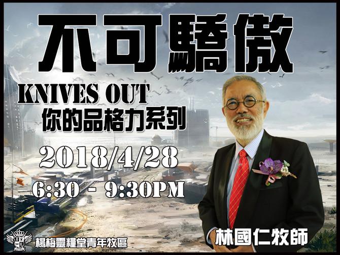 2018/4/28青崇