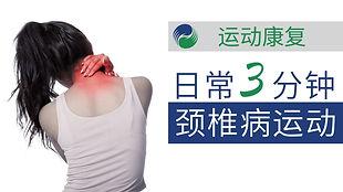 日常3分鐘頸椎病運動【運動康復】