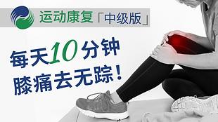10分鐘膝蓋保健運動,緩解疼痛僵硬【運動康復】