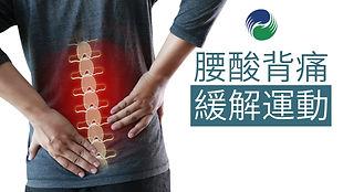 腰酸背痛緩解運動【運動康復】