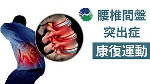 腰椎間盤突出居家運動,簡單有效緩解腰腿痛【運動康復】