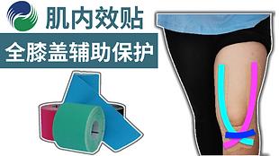 肌內效貼全膝蓋輔助保護貼法【肌貼】