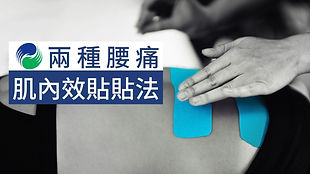 兩種腰痛的肌內效貼貼法 【肌貼】
