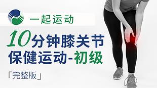 10分鐘退化性膝關節炎保健運動-初級版【運動康復】