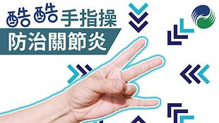 1分鐘手指操,防治手指關節炎【運動康復】